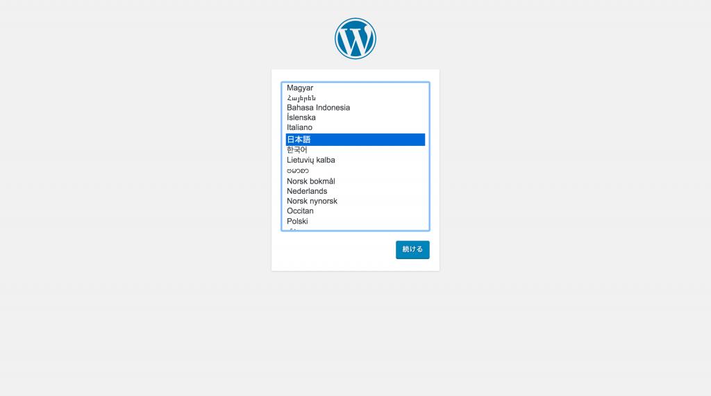 WordPress 本体と同時に翻訳ファイルをインストール