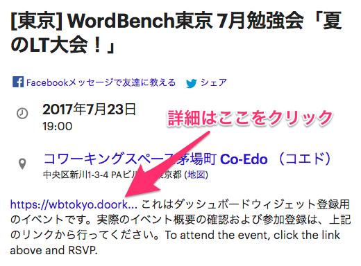 Meetup.com イベントページ