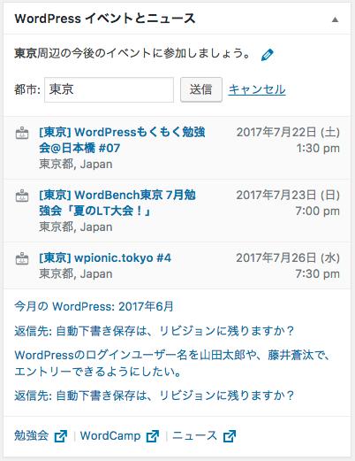 「WordPress イベントとニュース」ダッシュボードウィジェット