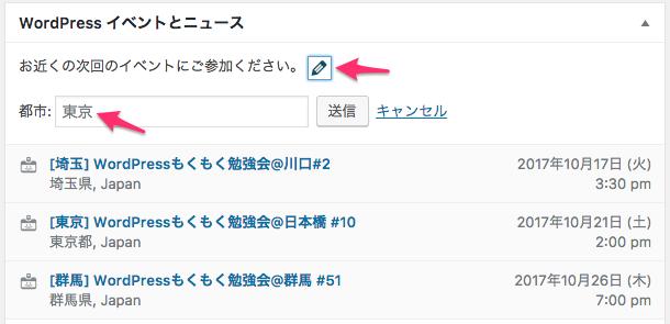 「WordPress イベントとニュース」ウィジェット