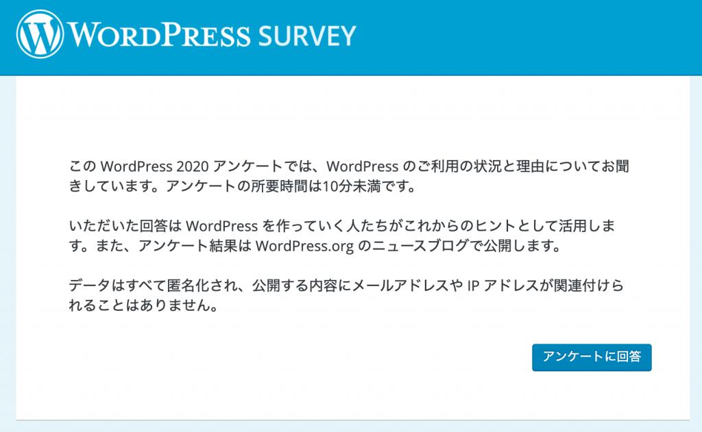 2020年版の WordPress ユーザー・開発者アンケートにご協力ください / 昨年版の結果を公開します