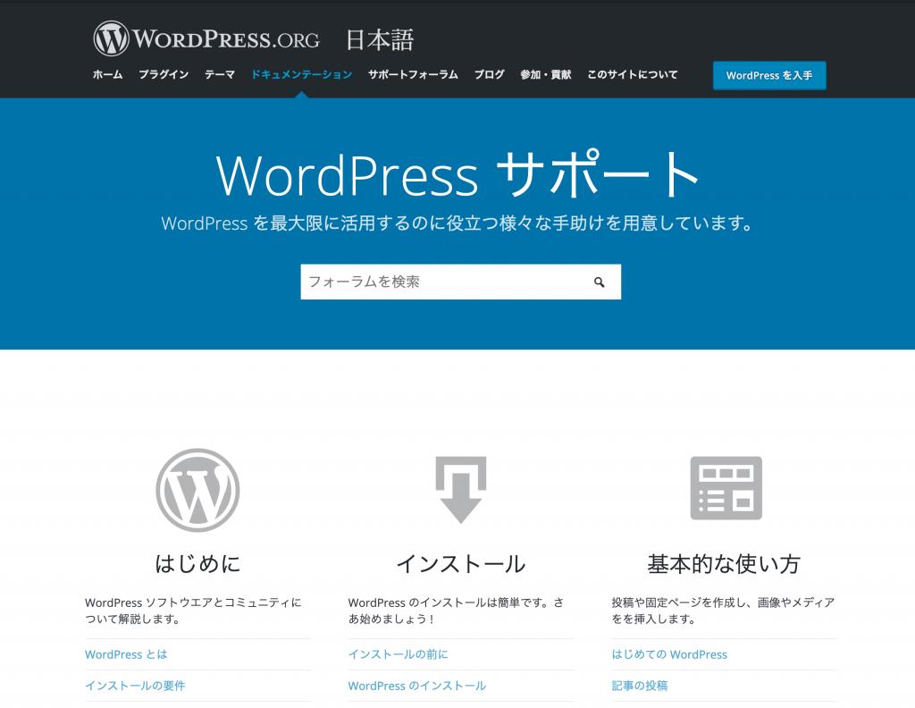 新 WordPress 日本語ユーザーマニュアルサイトのトップページ