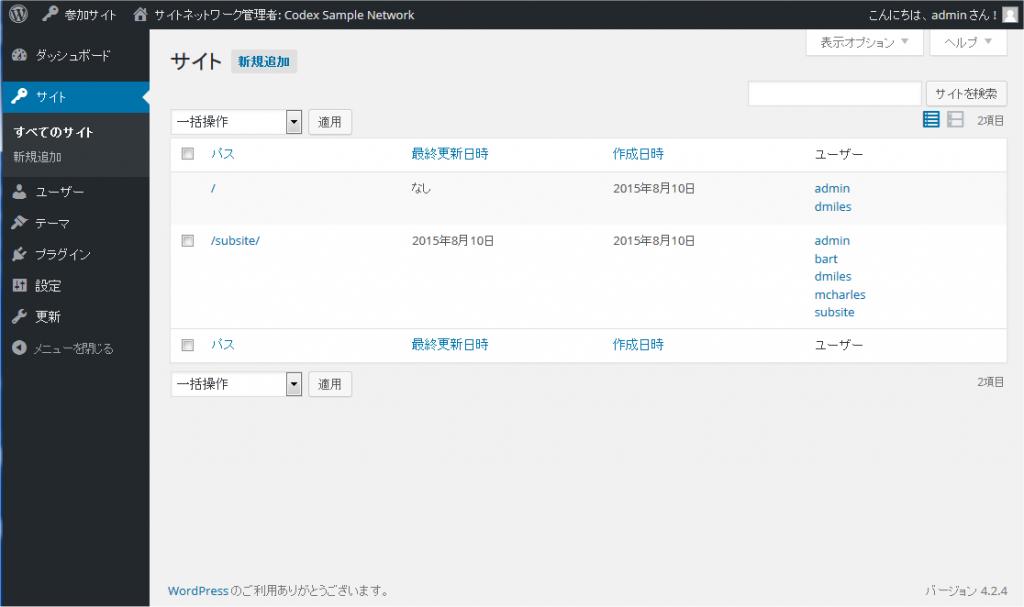 特権管理者の「サイトネットワーク一覧」画面