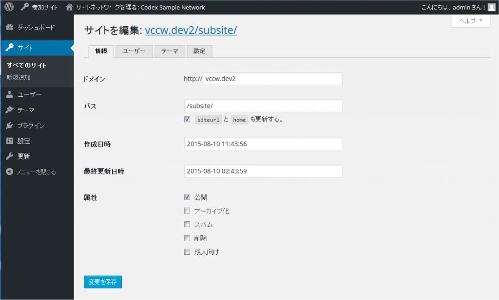 特権管理者の「サイトを編集」画面の「情報」タブ