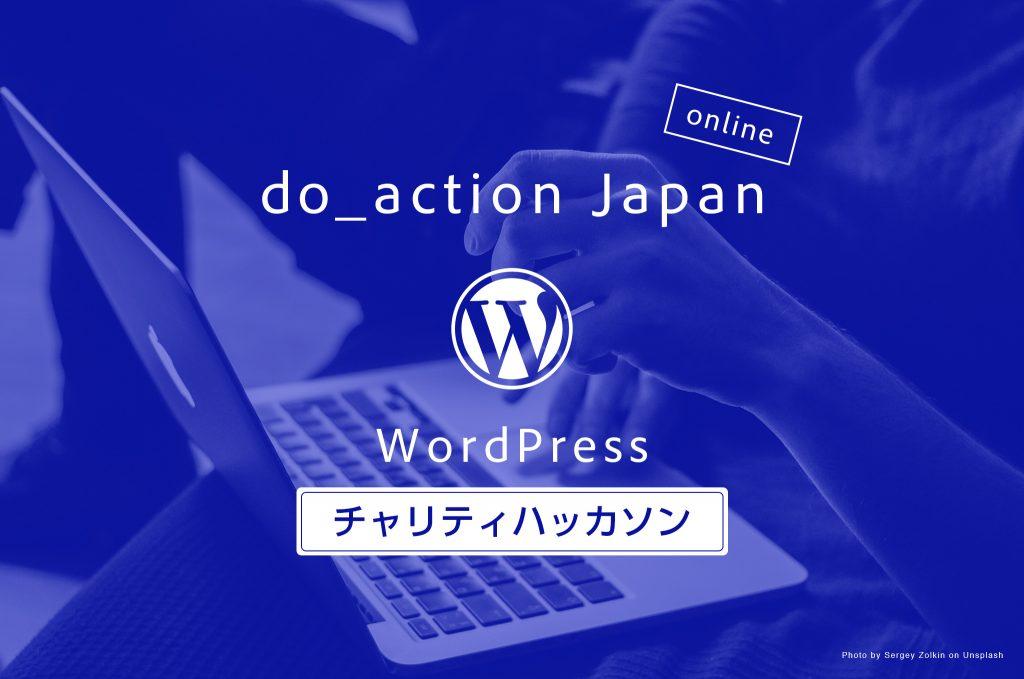 do_action Japan チャリティハッカソンのバナー