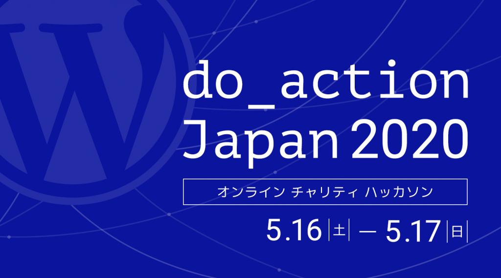 do_action Japan 2020 メインビジュアル