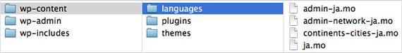 言語ファイル配置説明画像